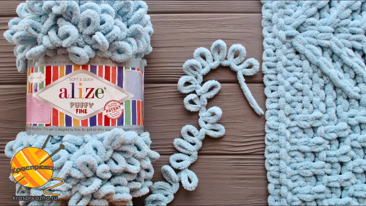 alize-puffy-fine
