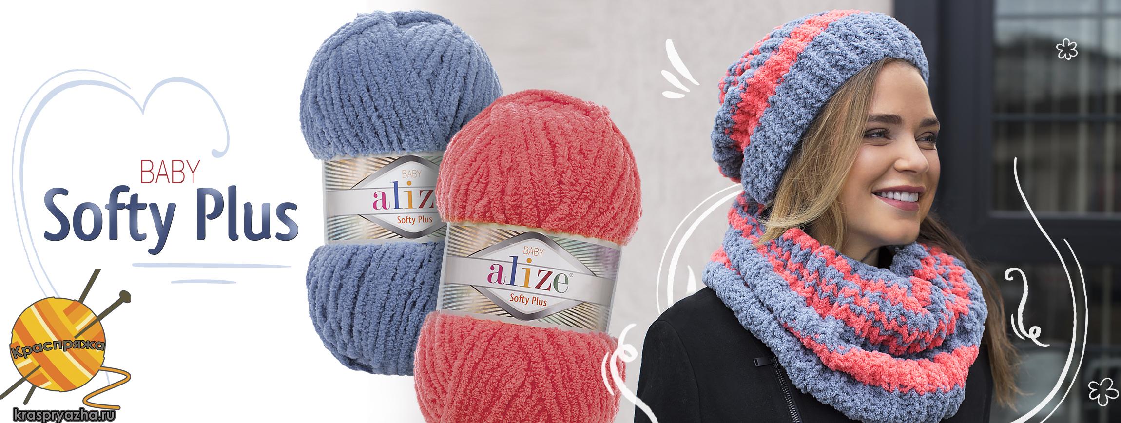 Alize-Softy-Plus
