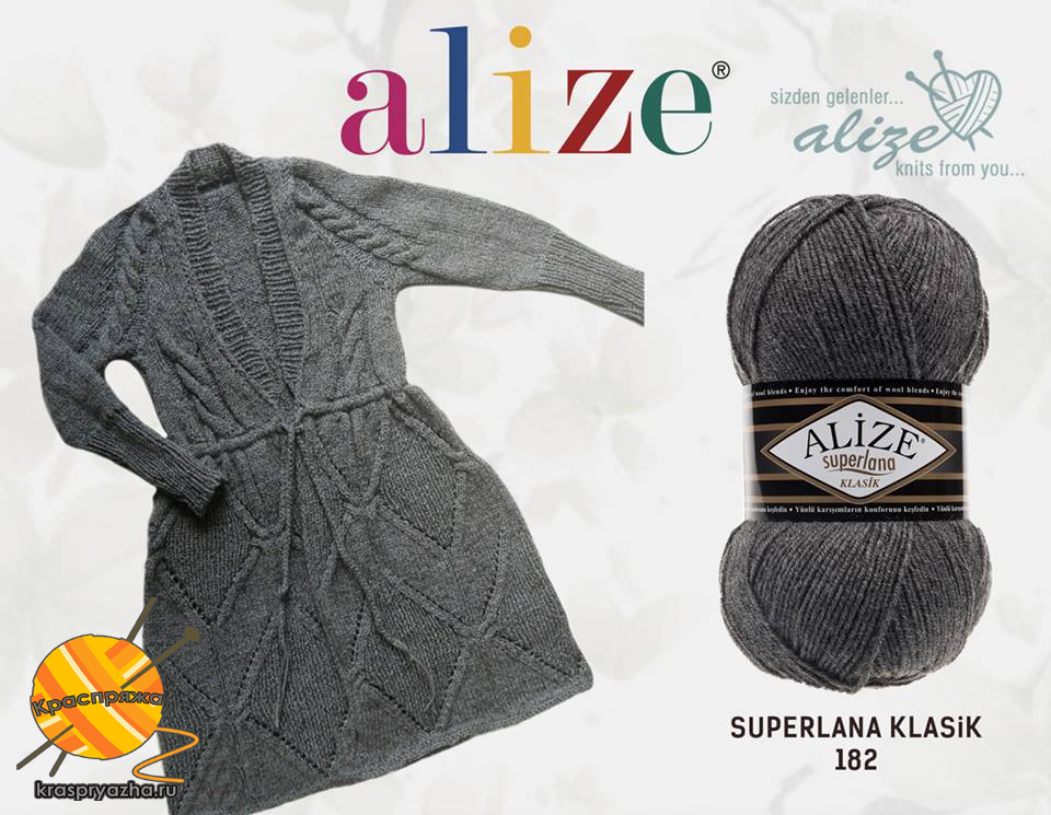 Alize-Superlana-Klassik